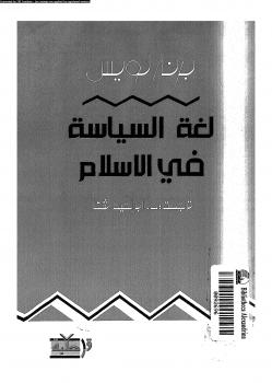 لغة السياسة فى الإسلام