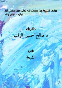 موقف الشيعة من صفات الله تعالى ومن صفتي اليد والوجه عرض ونقد