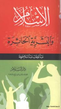 الإسلام والبشرية الحائرة