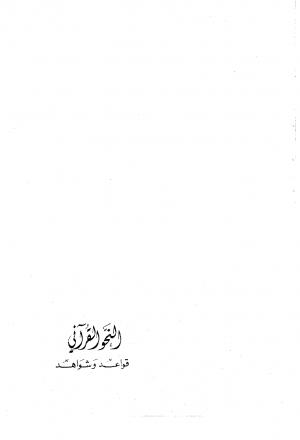النحو القرآني -قواعد وشواهد