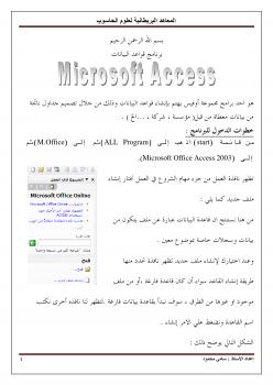 شرح access 2003