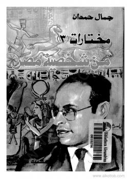 شخصية مصر - الجزء الثالث