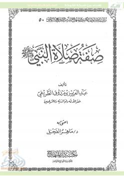 صفة صلاة النبي صلى الله عليه وسلم - نسخة مصورة