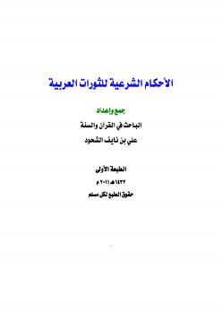 الأحكام الشرعية للثورات العربية