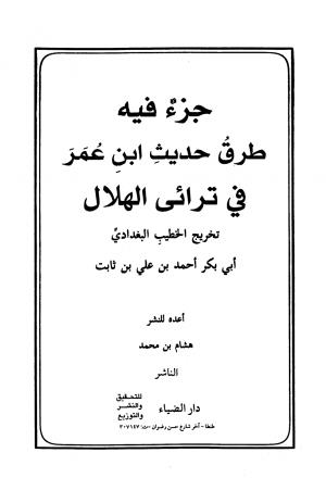 جزء فيه طرق حديث ابن عمر في ترائي الهلال