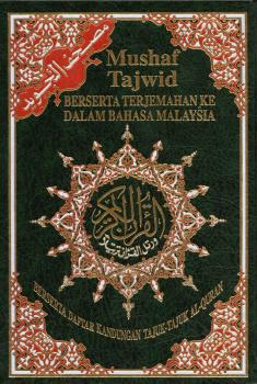 mushaf tajwid beserta terjemahan ke dalam bahasa malaysia مصحف التجويد مع ترجمة المعاني إلى الماليزية ملون