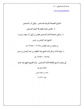 سلسلة الإسلام الصافي (21) أنموذج النصيحة الشرعية لولي أمر المسلمين