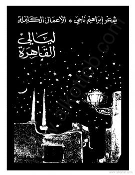 ليالى القاهرة