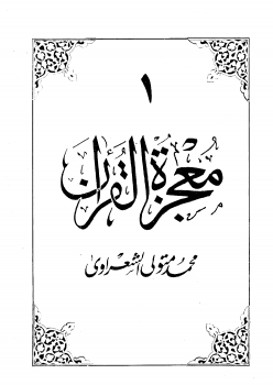 معجزة القرآن 10 أجزاء