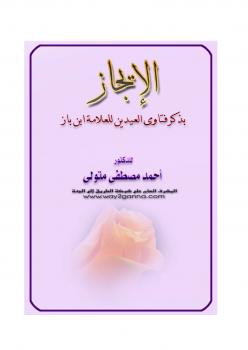 الإيجاز بذكر فتاوى العيدين للعلامة ابن باز