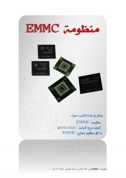 احمد العوض emmc