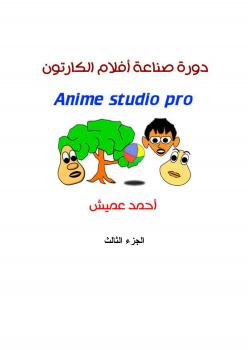 كتاب صناعة أفلام الكارتون بأنمي استديو - الجزء الثالث