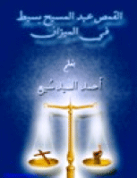القمص عبد المسيح بسيط في الميزان