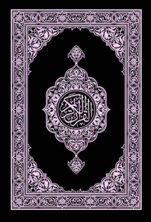 القرآن الكريم وترجمة معانيه إلى اللغة التشيكية