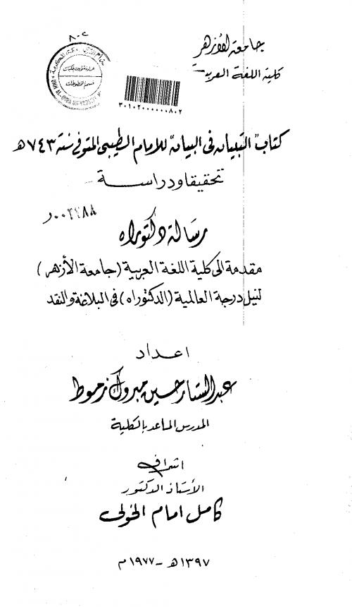 التبيان في البيان للإمام الطيبي