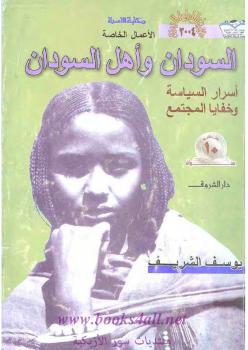 السودان وأهل السودان - أسرار السياسة وخفايا المجتمع