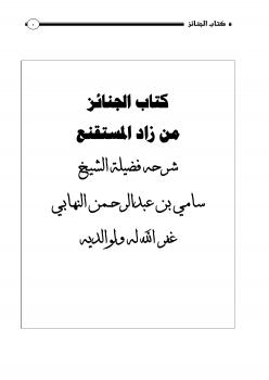 شرح كتاب الجنائز من زاد المستقنع