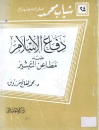 دفاع الاسلام ضد مطاعن التبشير