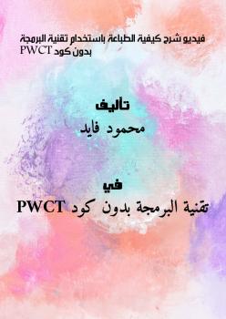 فيديو : شرح كيفية الطباعة باستخدام تقنية البرمجة بدون كود PWCT