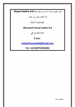 كيفيـة إنشاء ألة حاسبـة بلغة البرمجة Visual FoxPro 9.0