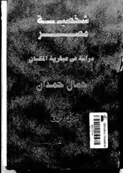 شخصية مصر - الجزء الرابع