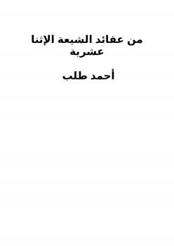 من عقائد الشيعة الإثنا عشرية