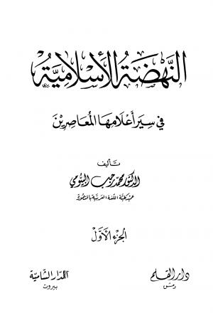 النهضة الإسلامية في سير أعلامها المعاصرين