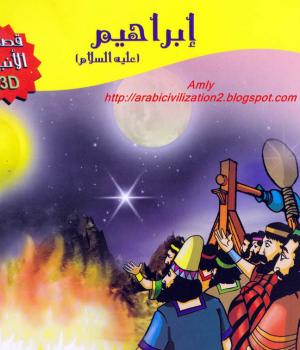 سلسلة قصص الأنبياء.. إبراهيم عليه السلام