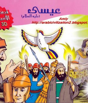 سلسلة قصص الأنبياء.. عيسي عليه السلام