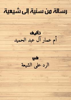 رسالة من سنية إلى شيعية