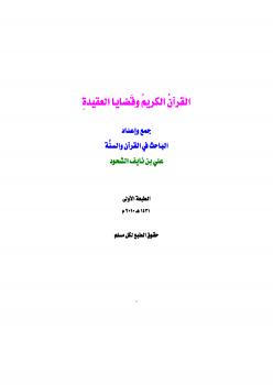 القرآن الكريم وقضايا العقيدة