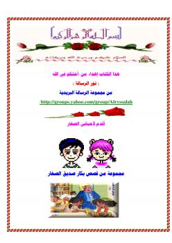 مجموعة قصص بكار للأطفال