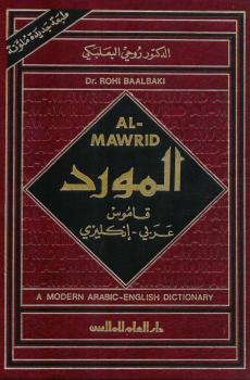 المورد : قاموس عربي - إنكليزي -