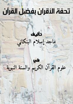 تحفة الأقران بفضل القرآن