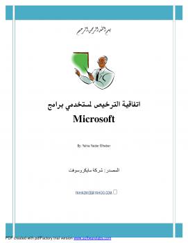اتفاقية استخدام لبرامج مايكروسوفت
