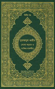 القرآن الكريم وترجمة معانيه وتفسيره إلى اللغة البنغالية bengali