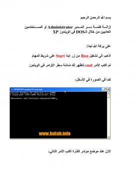 إزالة كلمة السر للمستخدمين في الويندوز