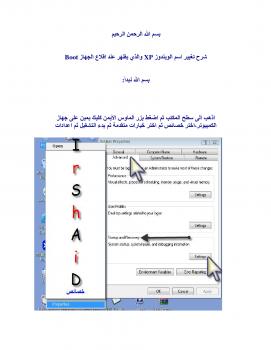 تغيير اسم الويندوز الـ XP الذي يظهر عند اقلاع جهاز الكمبيوتر
