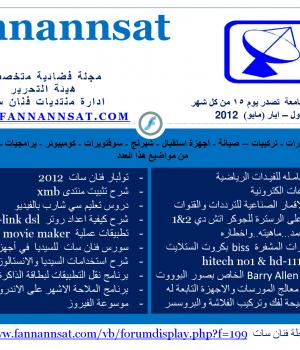 مجلة فنان سات -العدد الاول- ايار 2012