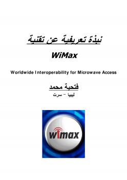 نبذة تعريفية عن تقنية WIMAX