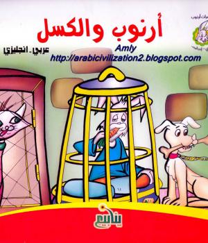 مغامرات أرنوب.. أرنوب والكسل بالعربية والإنجليزية