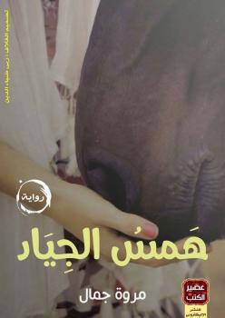 همس الجياد