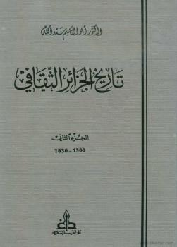 تاريخ الجزائر الثقافى - الجزء الثانى
