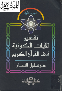 تفسير الآيات الكونية في القرآن الكريم