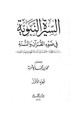 السيرة النبوية في ضوء القرآن والسنة -