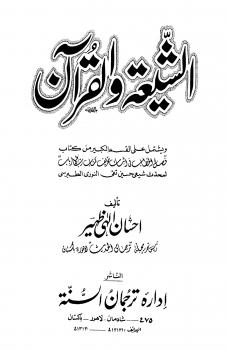 الشيعة والقرآن