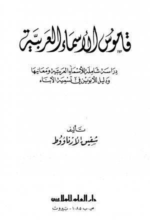 قاموس الأسماء العربية دراسة شاملة للأسماء العربية ومعاتيها ودليل الأبوين في تسمية الأبناء