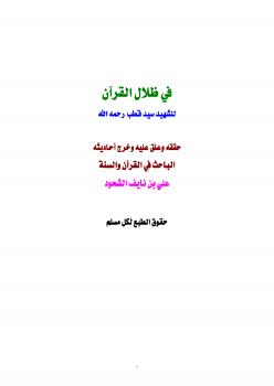 تحقيق كتاب في ظلال القرآن لسيد قطب رحمه الله
