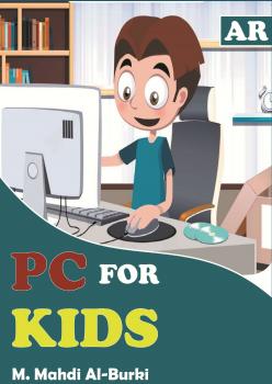 الكمبيوتر للأطفال | PC FOR KIDS