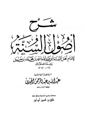 شرح أصول السنة لإمام أهل السنة أحمد بن حنبل